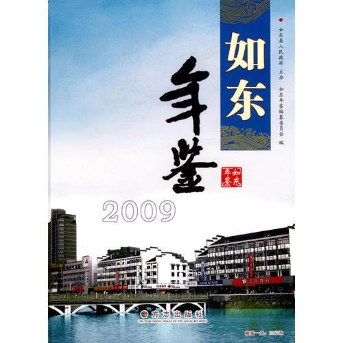 如东年鉴2009