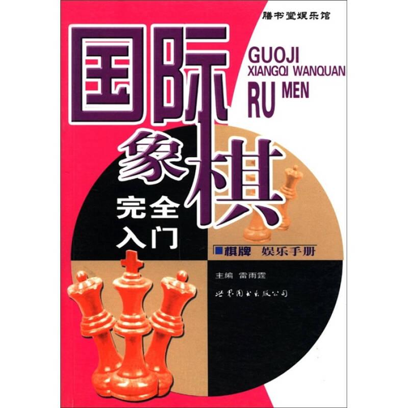 棋牌娱乐手册:国际象棋完全入门