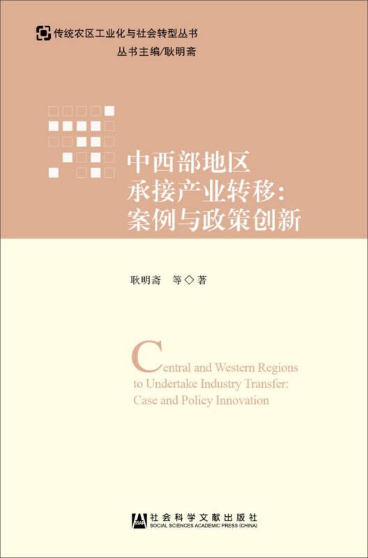 中西部地区承接产业转移:案例与政策创新