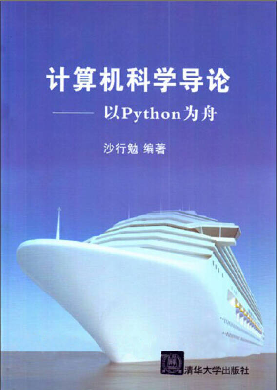 计算机科学导论:以Python为舟