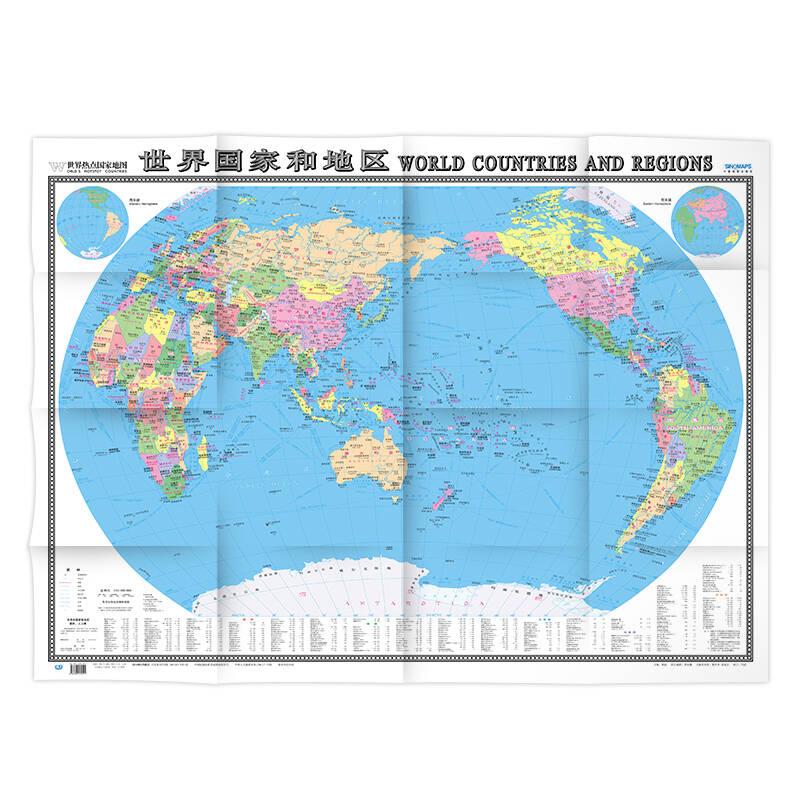 世界热点国家地图--世界国家和地区地图挂图 折叠图(折挂两用  中外文对照 大字易读 865mm*1170mm)
