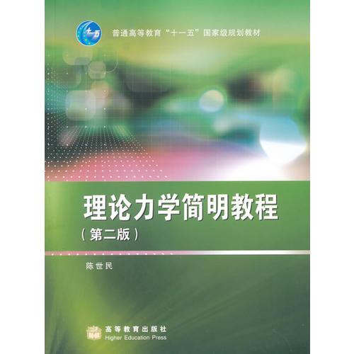 理论力学简明教程(第二版)