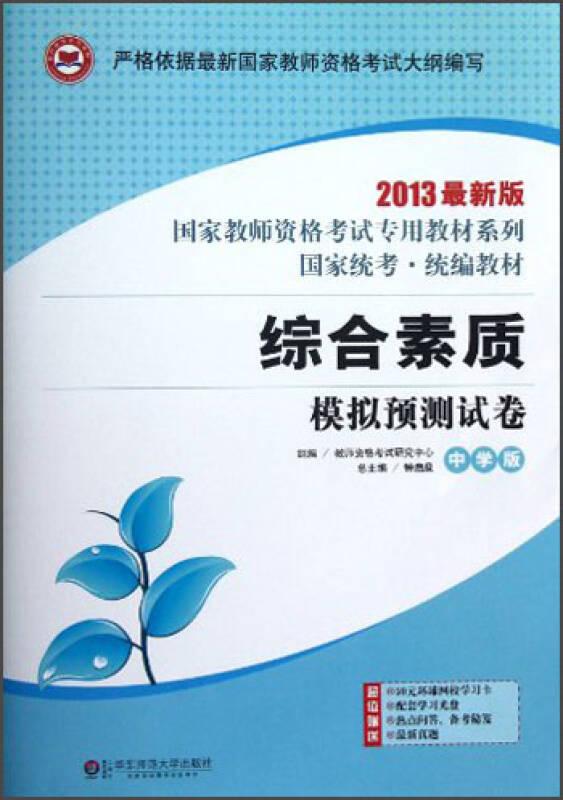 2013最新版国家教师资格考试专用教材系列:综合素质模拟预测试卷(中学版)