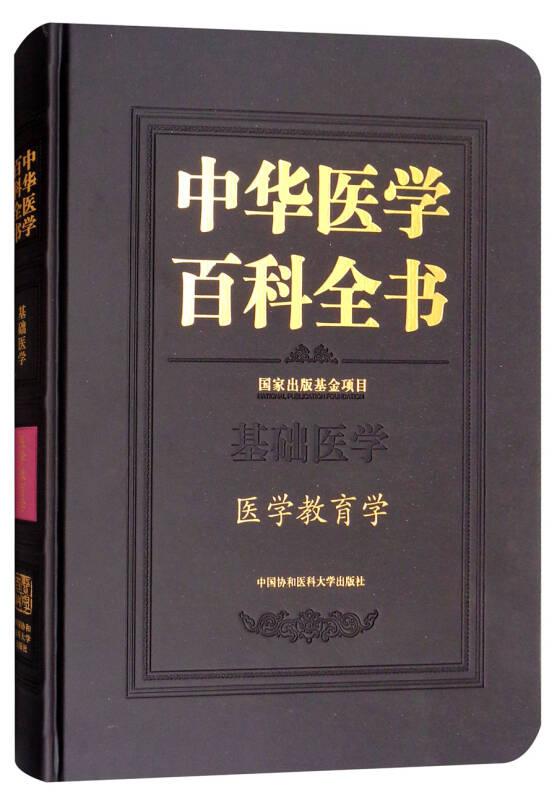 中华医学百科全书:医学教育学