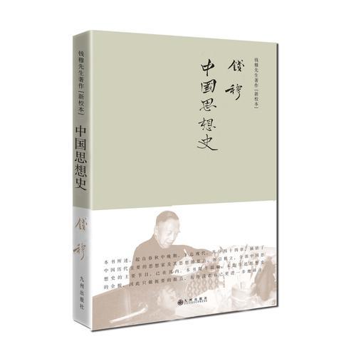 钱穆先生著作系列——中国思想史(简体精装)
