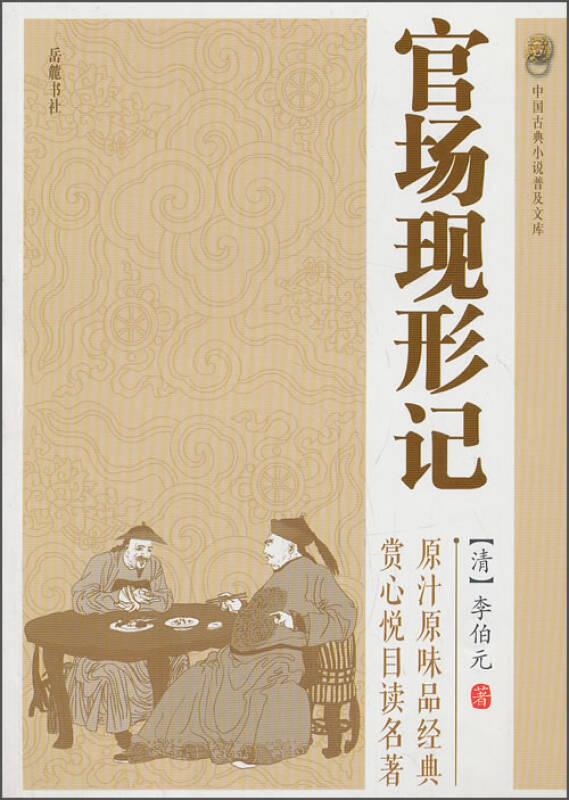 中国古典小说普及文库:官场现形记
