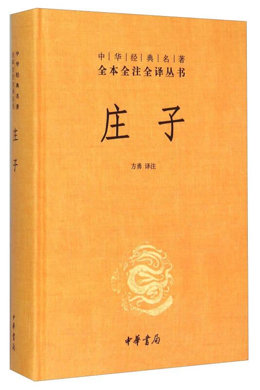 中华经典名著全本全注全译丛书:庄子