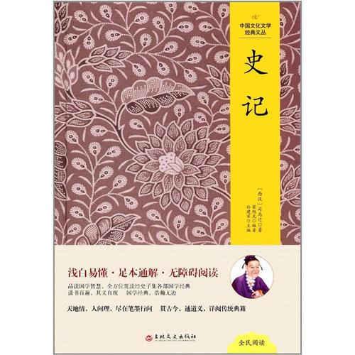 中国文化文学经典文丛--史记
