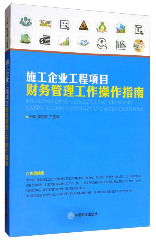 施工企业工程项目财务管理工作操作指南