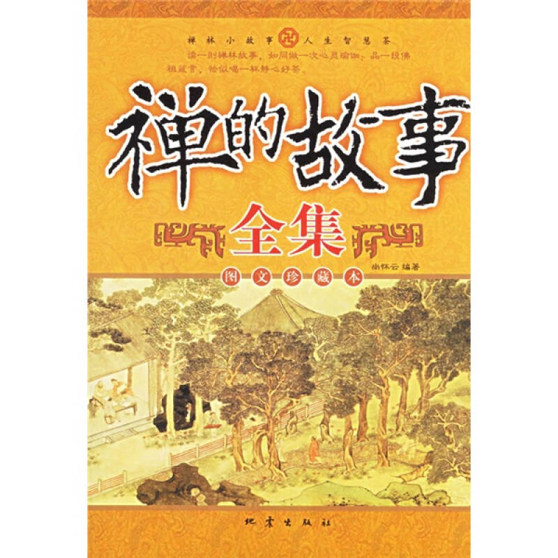禅的故事全集(图文珍藏本)