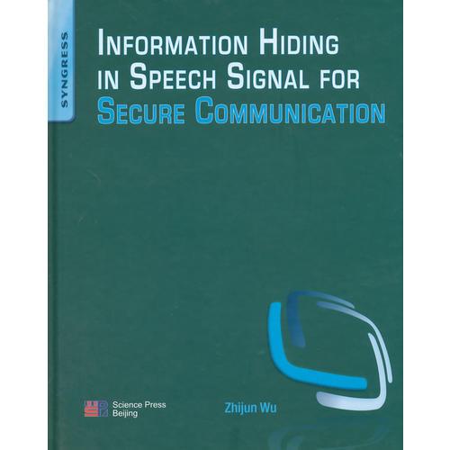 语音信息隐藏——面向网络的实时语音保密通信方法(英文版)
