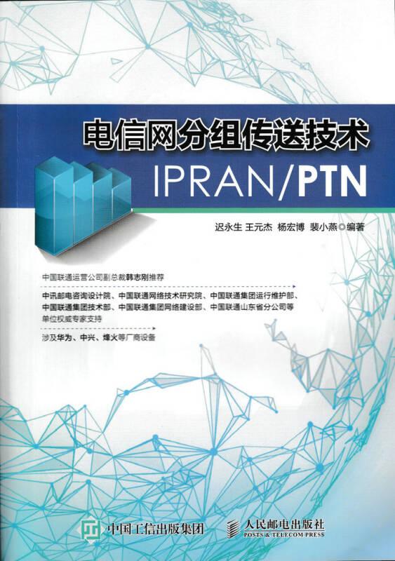 电信网分组传送技术IPRAN PTN