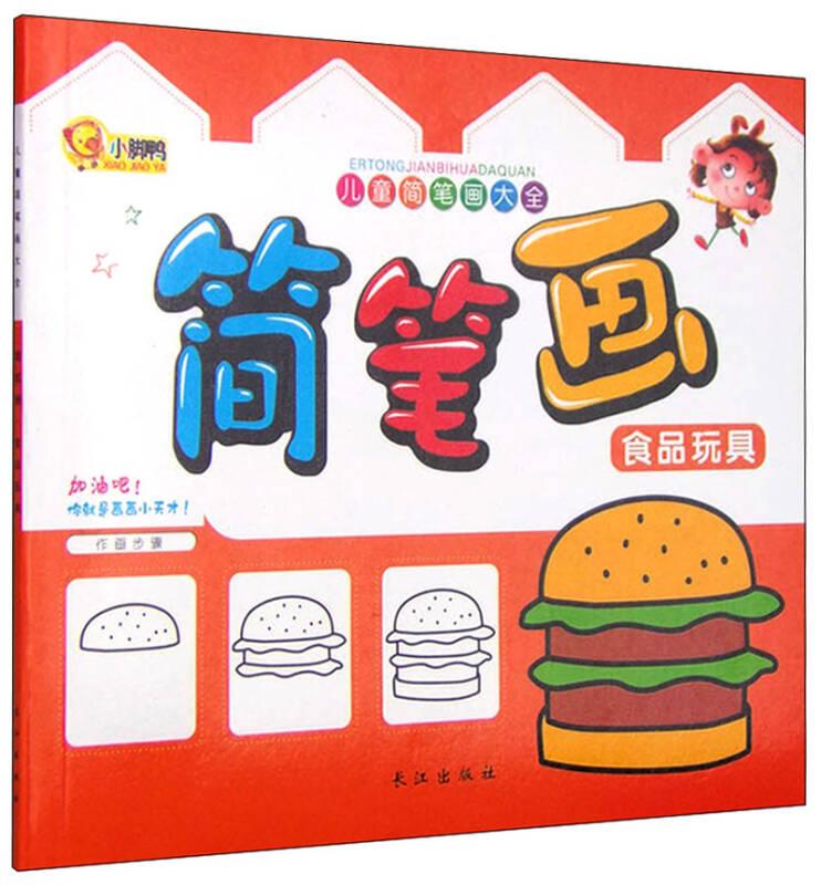 儿童简笔画大全:简笔画 食品玩具