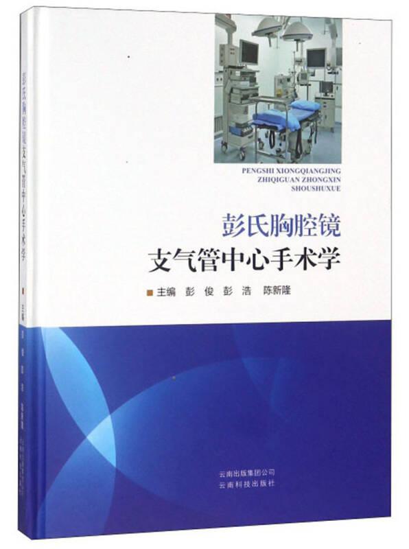 彭氏胸腔镜支气管中心手术学