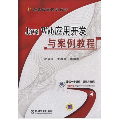 Java Web应用开发与案例教程