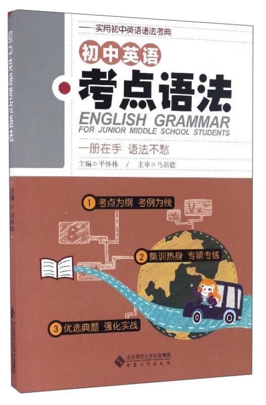 初中英语考点语法