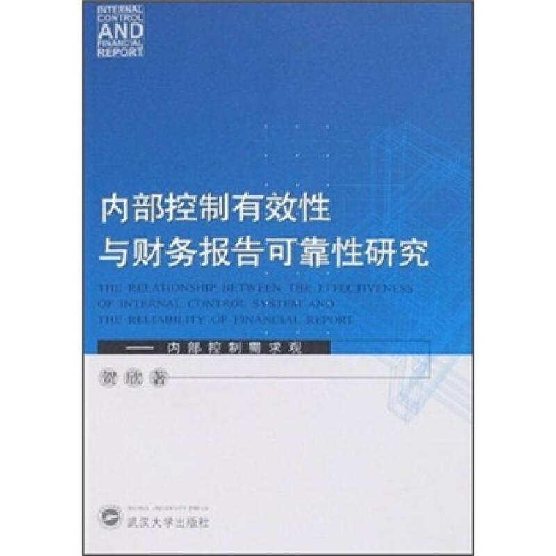 内部控制有效性与财务报告可靠性研究:内部控制需求观