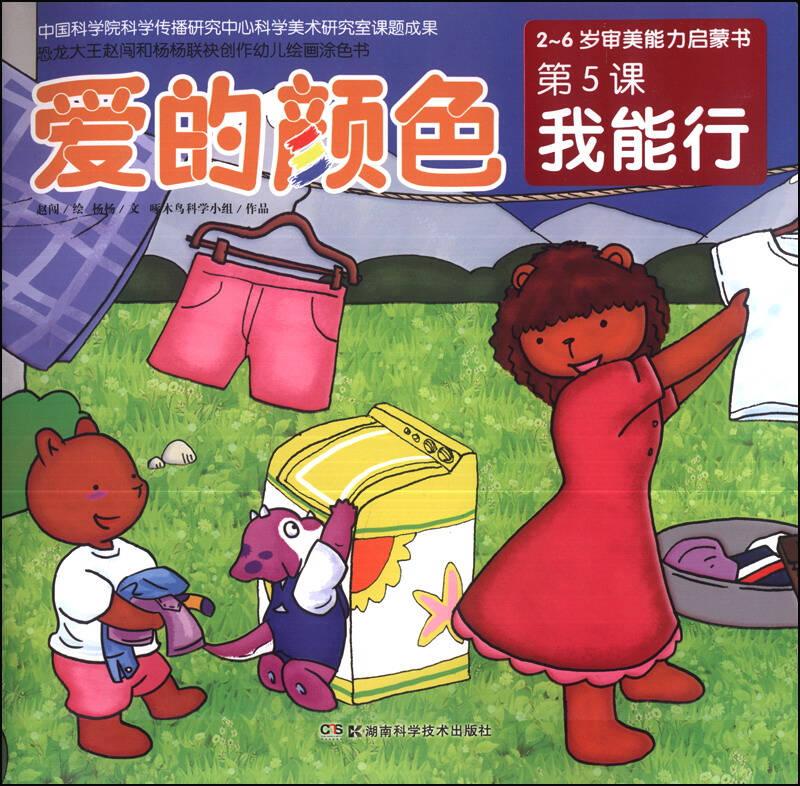 2-6岁审美能力启蒙书·爱的颜色(第5课):我能行