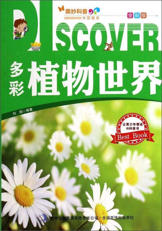 奥妙科普·中宸教育:多彩植物世界(全彩版)