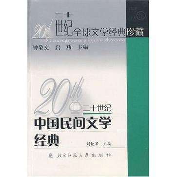 20世纪中国民间文学经典