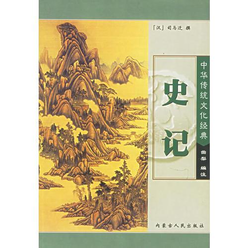 史记(上)——中华传统文化经典