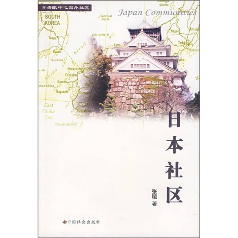 学者眼中之国外社区:日本社区
