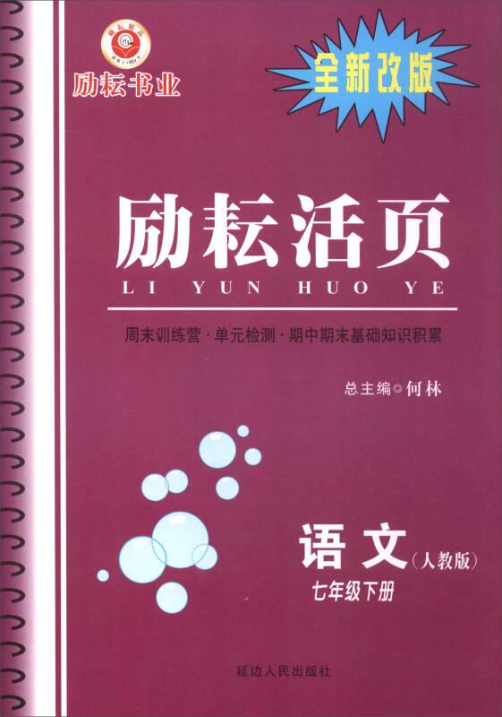 励耘活页:语文(七年级下册 人教版 全新改版)