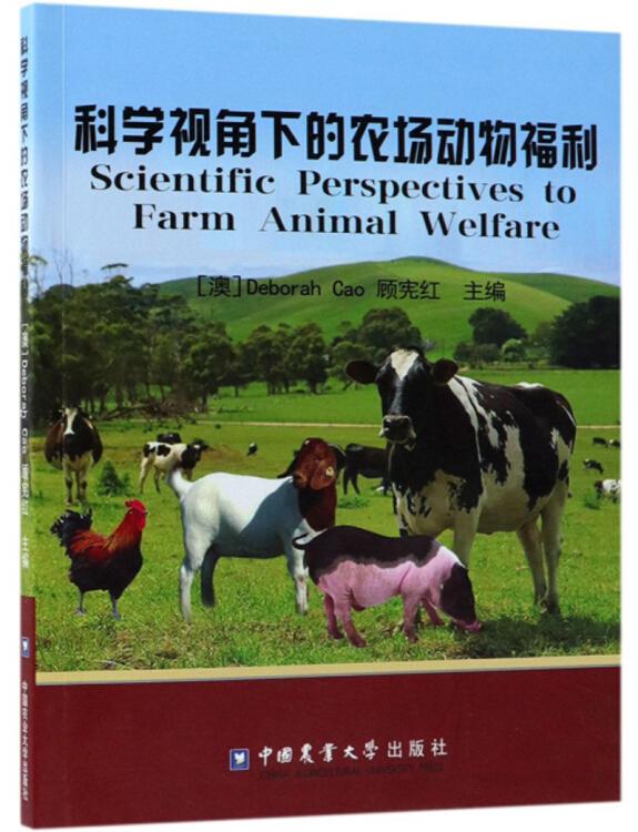 科学视角下的农场动物福利