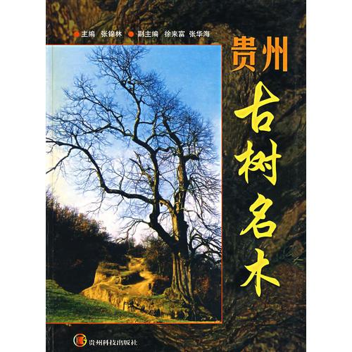 贵州古树名木