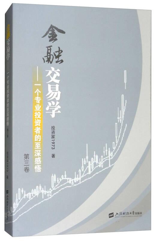 金融交易学:一个专业投资者的至深感悟(第三卷)