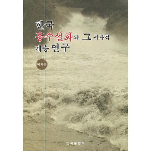 韩国洪水故事的神话属性与洪水母题在叙事文学中的继承研究(朝文)