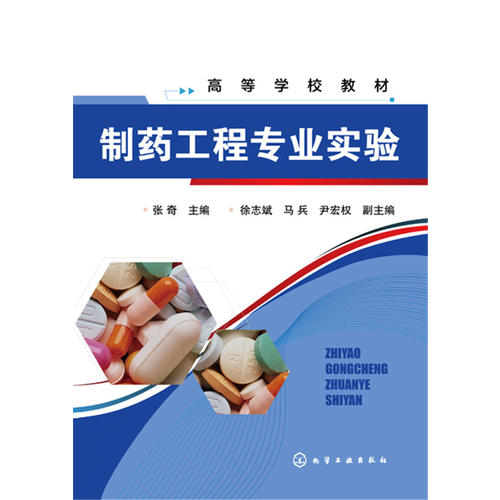 制药工程专业实验(张奇)