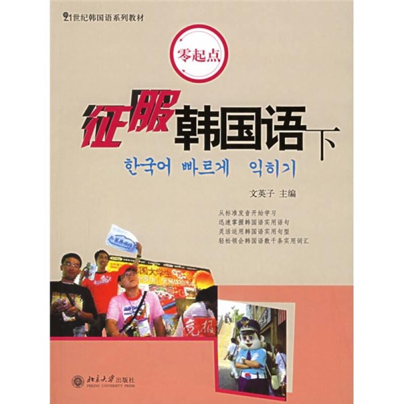 21世纪韩国语系列教材:征服韩国语(下)