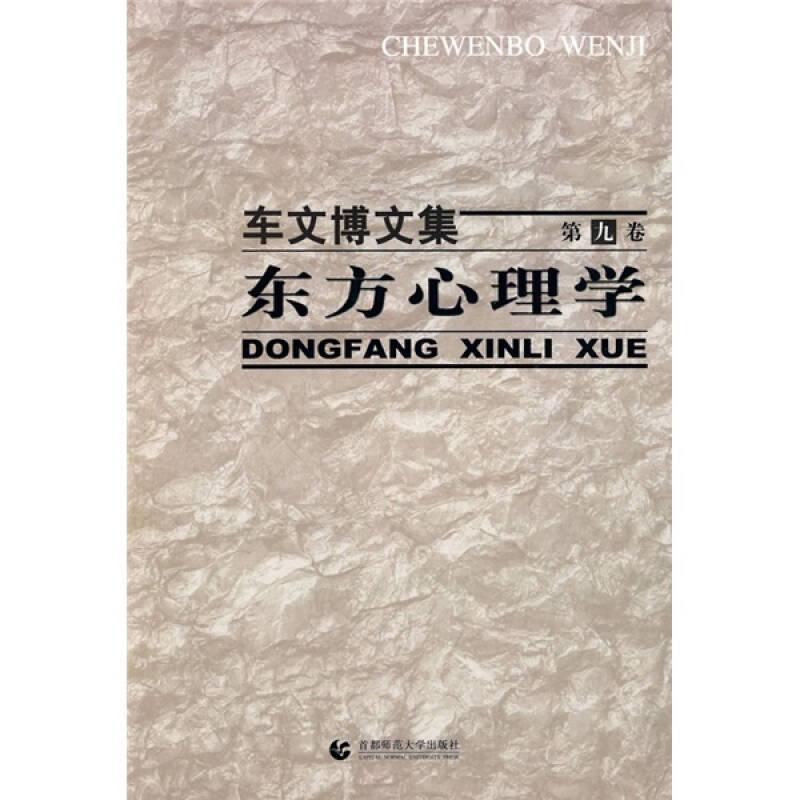 车文博文集·第9卷:东方心理学