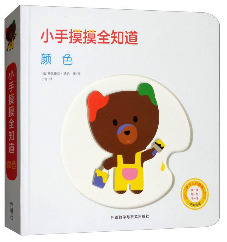中英双语给0-2岁宝宝的触感认知书·颜色/小手摸摸全知道