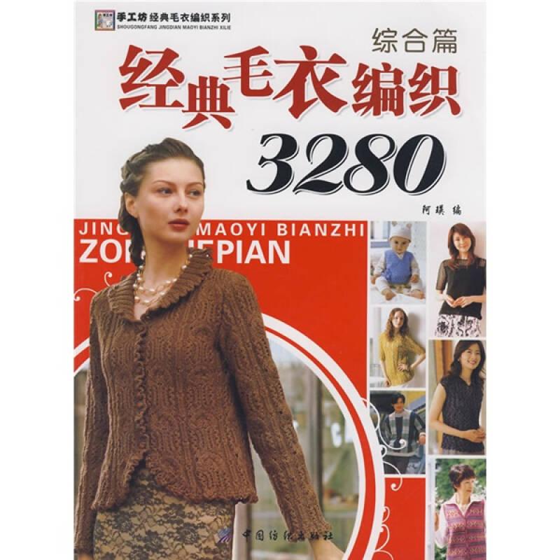 手工坊·经典毛衣编织系列:经典毛衣编织3280(综合篇)