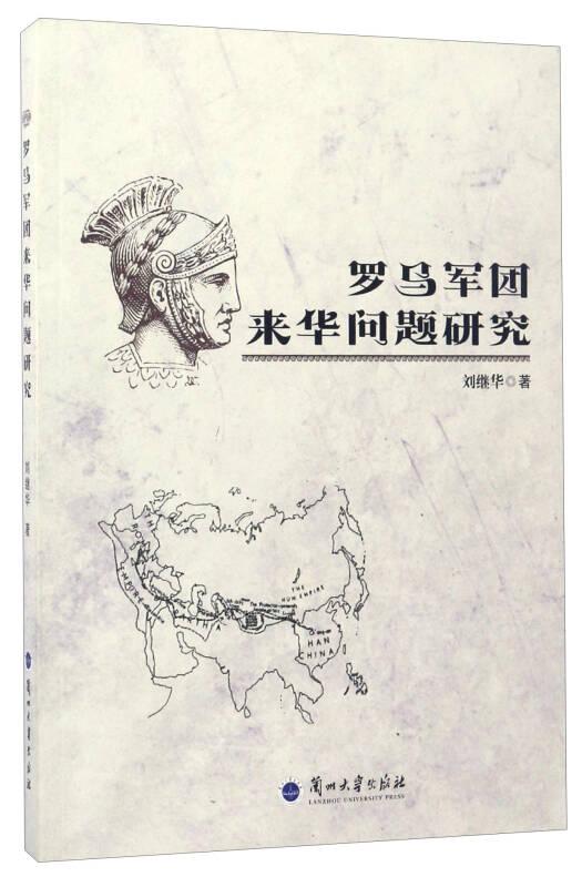 罗马军团来华问题研究