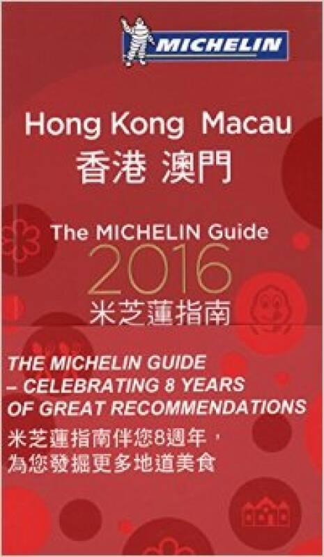 Hong-Kong & Macau 2016