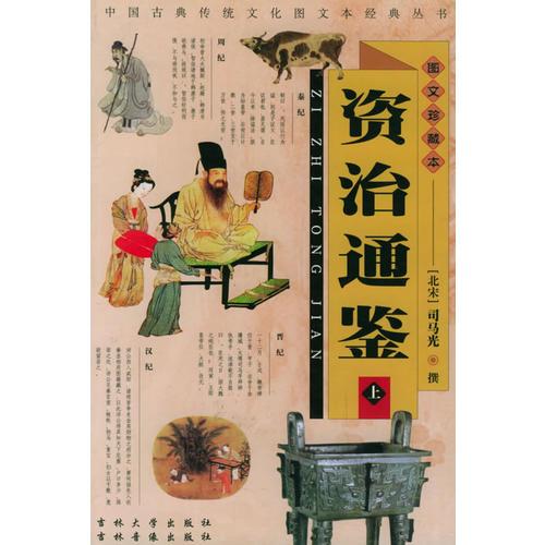 资治通鉴(图文珍藏本)(上、下册)——中国古典传统文化图文经典丛书