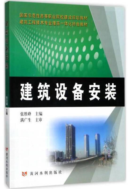 建筑设备安装/建筑工程技术专业理实一体化特色教材·国家示范性高等职业院校建设规划教材