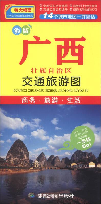 中华活页地图交通旅游系列:广西壮族自治区交通旅游图(新版)