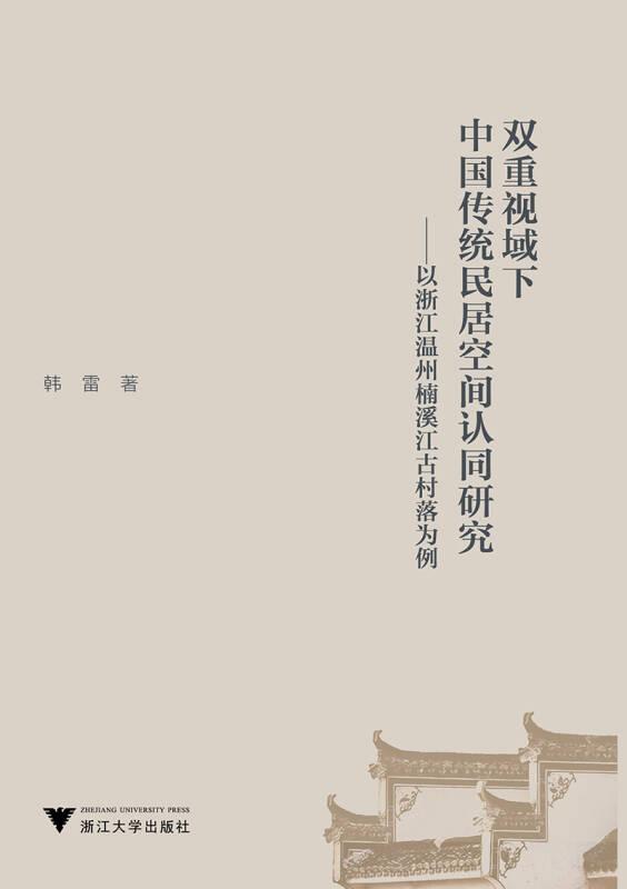 双重视域下中国传统民居空间认同研究——以浙江温州楠溪江古村落为例