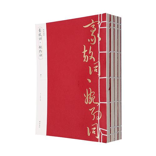 线装典藏:豪放词·婉约词(全四册)