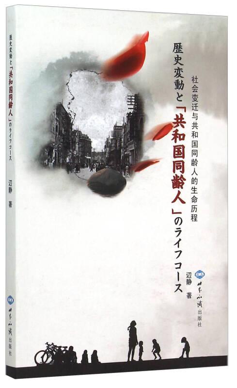 """社会变迁与""""共和国同龄人""""的生命历程(日文版)"""