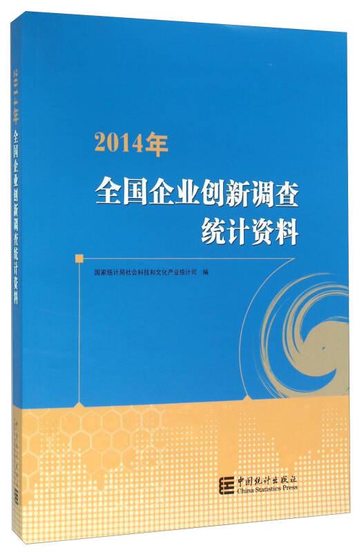 2014年全国企业创新调查统计资料