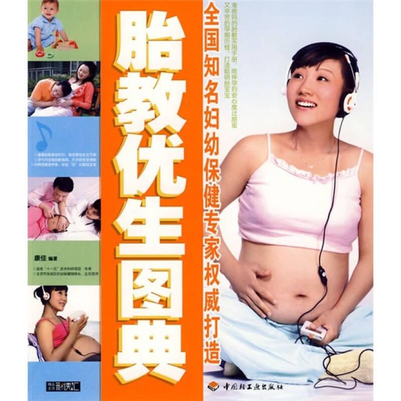 胎教优生图典