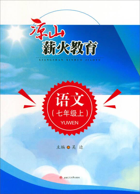 凉山薪火教育:语文(七年级上)