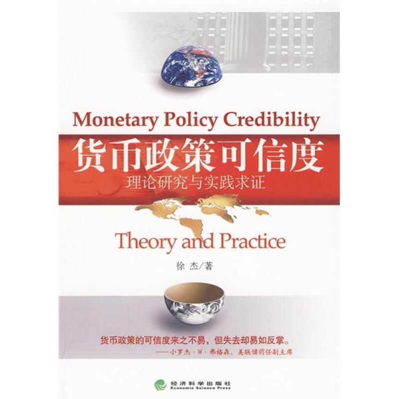 货币政策可信度理论研究与实践求证