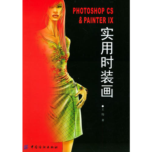 PHOTOSHOP CS& PAINTER IX实用时装画