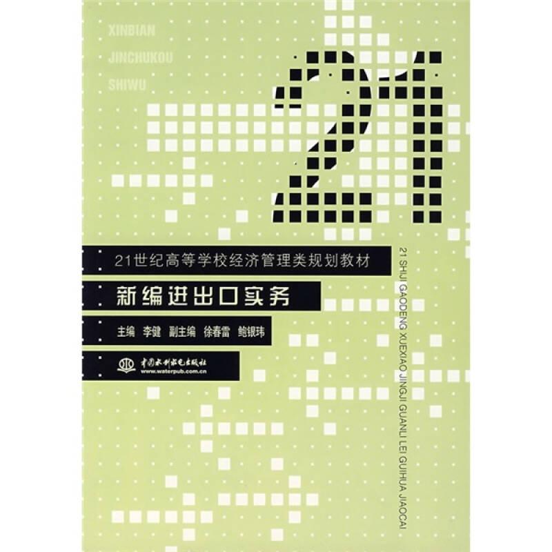 21世纪高等学校经济管理类规划教材:新编进出口实务